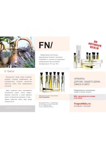 Буклет FragraNikks.ru